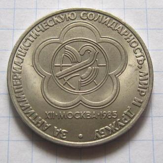 СССР_ Фестиваль  1 рубль 1985 года
