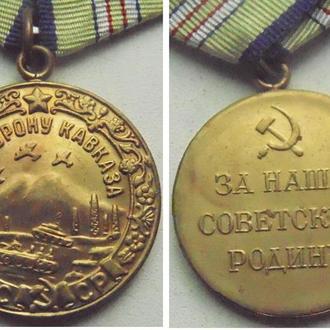 Медаль За оборону Кавказа..