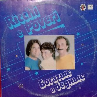 """Пластинки виниловые """" Богатые и бедные"""" 1982"""