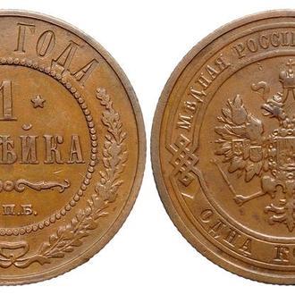1 копейка 1913 года №3465
