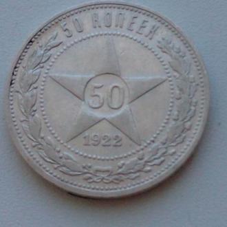 50 копеек 1922 год Пётр Латышев. из Клад!