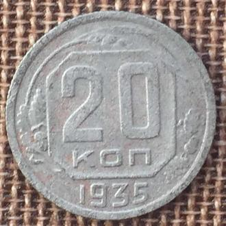 20 копеек 1935 года СССР дореформа (3)