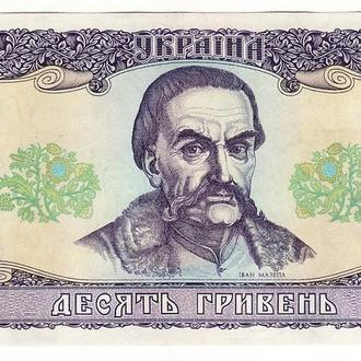 10 гривен Ющенко 1992 сохран!