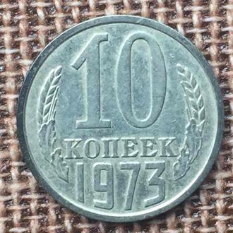 10 копеек СССР 1973 года