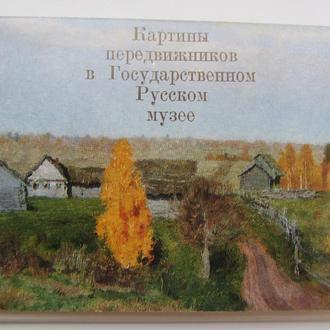 Комплект открыток Картины передвижников в Государственном Русском музее, Выпуск 3