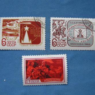 СССР 1968 Всемирный почтовый союз +