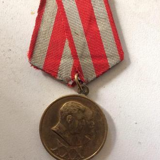Медаль 30 лет Советской Армии и Флоту