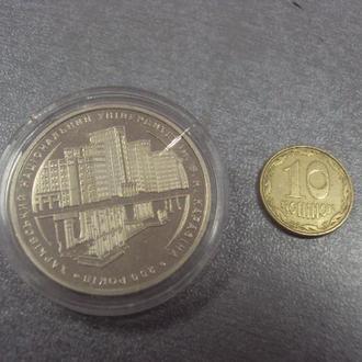 2 гривны 2004 200 лет харьковскому университету каразина №203
