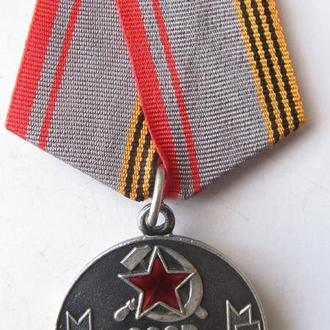 Ветеран вооруженных сил СССР.