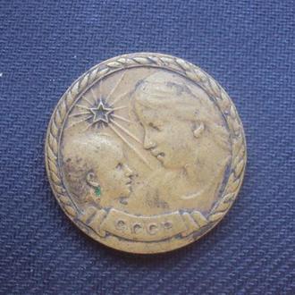 Медаль материнства.