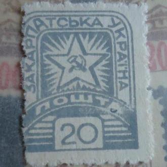 Закарпатская Украина Закарпатська Україна 1945 р   2-й выпуск   20(ф)
