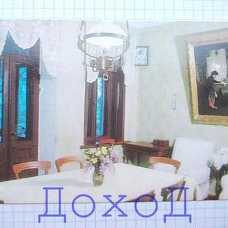 Открытка СССР Ялта Дом - Музей Чехова Столовая 1974