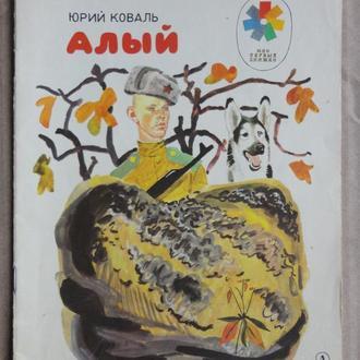 Юрий Коваль - Алый. Рассказ. Рисунки В. Лосина. СССР, Москва, 1982. Редкость. Сохран