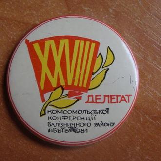 ВЛКСМ 28 комсомольская конференция  Железнодорожного района Львов 1981  ДЕЛЕГАТ