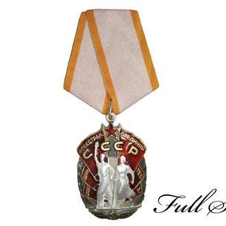 Орден Почета 1988-91гг. подвесной (КОПИЯ)