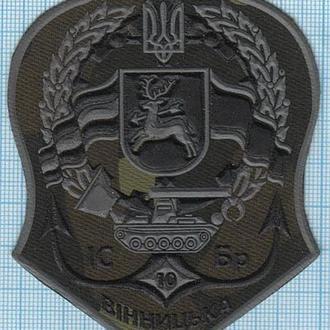 Шеврон ВС Украины. Инженеры. Саперы. 10 Винницкая бригада. ЗСУ. 1999 г.