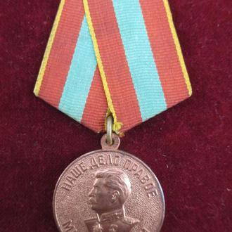 Медаль Наше дело правое мы победили За доблестный труд №2