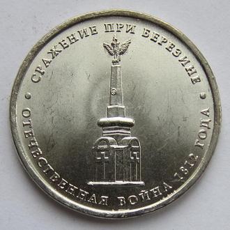 Россия 5 рублей 2012 *Война 1812 Битвы: Сражение при Березине*