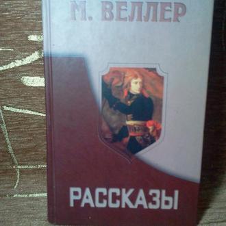Веллер М. Рассказы. АСТ 2007     702с