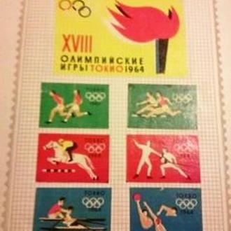 Коллекция спичечных этикеток  1960-1970 г.г. Альбом