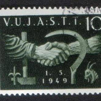 Триест Зона В (1949) Международный день труда 1 Мая.