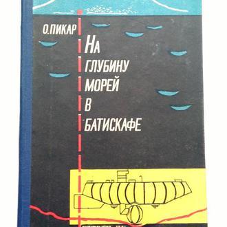 Пикар  На глубину морей в батискафе. 1961 г. Состояние новой книги!