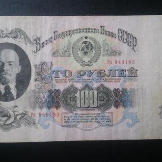 СССР 100 рублей 1947 года, 16 лент