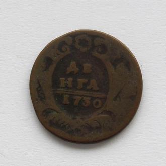 деньга 1730 г