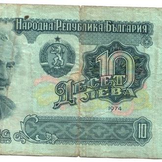 10 лев 1974 года Болгария