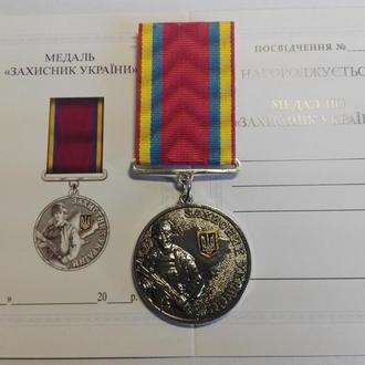 """Медаль """"Захисник України""""АТО,док"""