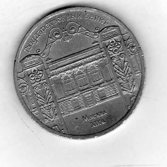 """5 рублей 1991г Москва """"Госбанк"""""""