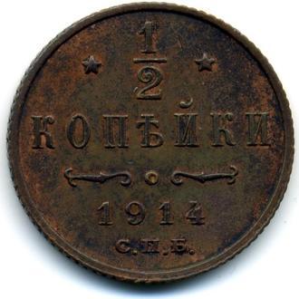 1/2 копейки 1914 С.П.Б. Сохран