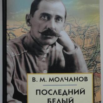 В. М. Молчанов - Последний белый генерал. Устные воспоминания, статьи, письма, документы