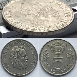 Венгрия 5 форинтов, 1985г. Период Народная Республика (1949 - 1989) / Медно-никелевый сплав