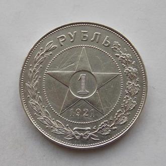 1 рубль 1921 года, точка. Серебро.