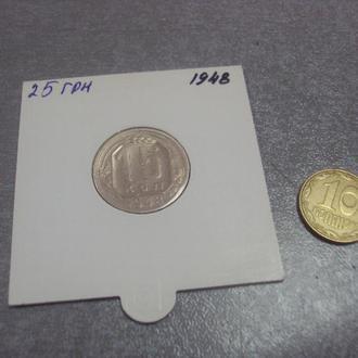 15 копеек 1948 федорин №102 разновид №694