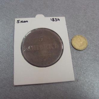 монета россия 5 копеек 1834 №500