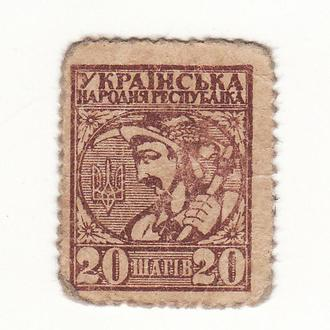 20 шагов 1918 УНР деньги-марки №11