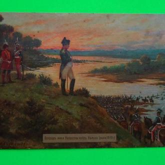 Война 1812 Переход армии Наполеона через Неман открытка изд. Зингер