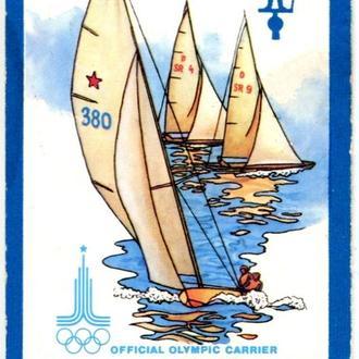 Карманный календарь, 1980 г. Аэрофлот. Олимпиада-80. Официальный олимпийский перевозчик. (6)