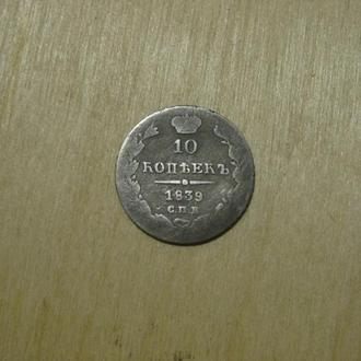 10 копеек 1839 г. нечастая
