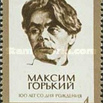 СССР 1968 Горький
