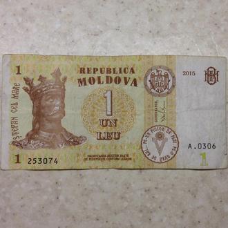 Молдова 1 лея 2015