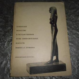 Книга. Египетское искусство в Государственном музее