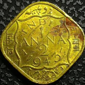 Индия Британская 1/2 анны 1943  год
