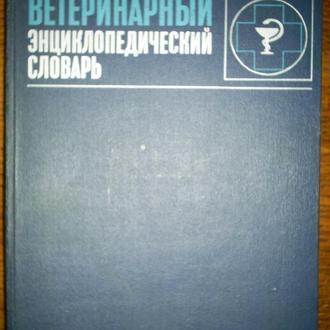 Гл. ред. В. П. Шишков Ветеринарный энциклопедический словарь.