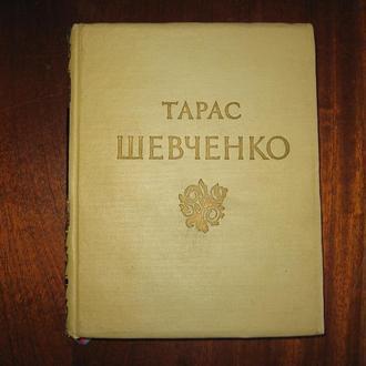 Шевченко Твори в 3-х томах Т. 3 1961 р.