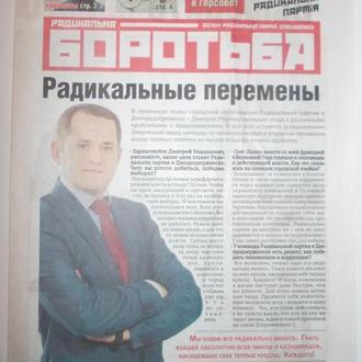 Газета Политика, Днепродзержинск, Ляшко