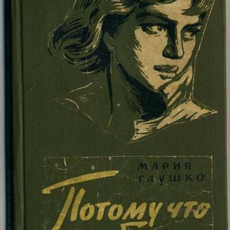 книга Потому что люблю - Мария Глушко