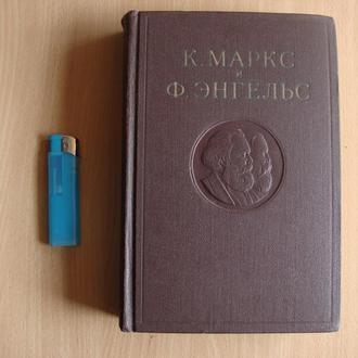 К. Маркс и Ф. Энгельс. Сочинения. Второе издание. Т. 2